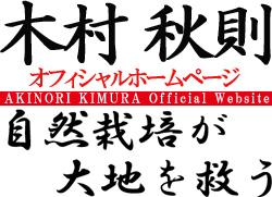 AKINORI KIMURA official web site
