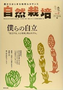 自然栽培vol.2