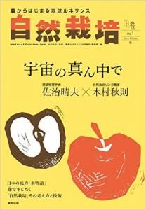 自然栽培vol.1