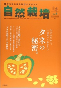 自然栽培vol.4