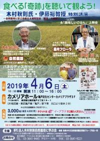 2019.4.6-9食べる奇跡eプラスup